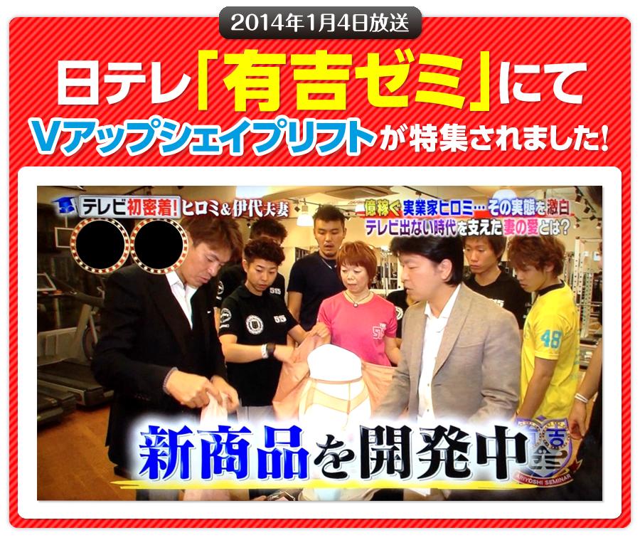 2014年1月4日放送の日テレ「有吉ゼミ」にてVアップシェイプリフトが特集されました!