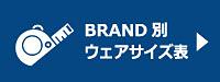 ブランド別ウェアサイズ表