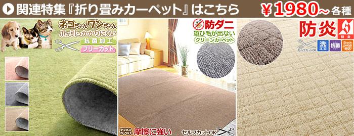 折り畳みカーペット関連ページへ
