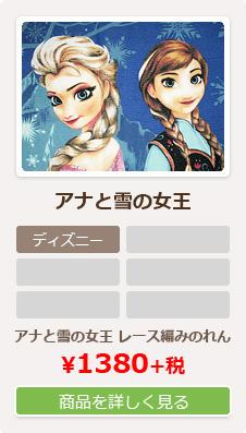 のれん アナと雪の女王