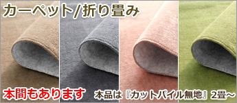 カーペット/折り畳み