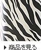 カーテン 豹&ゼブラ