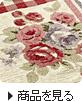 ラグ ガーリー花柄など