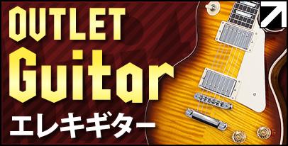 アウトレットエレキギター