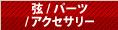 弦・パーツ・アクセサリー