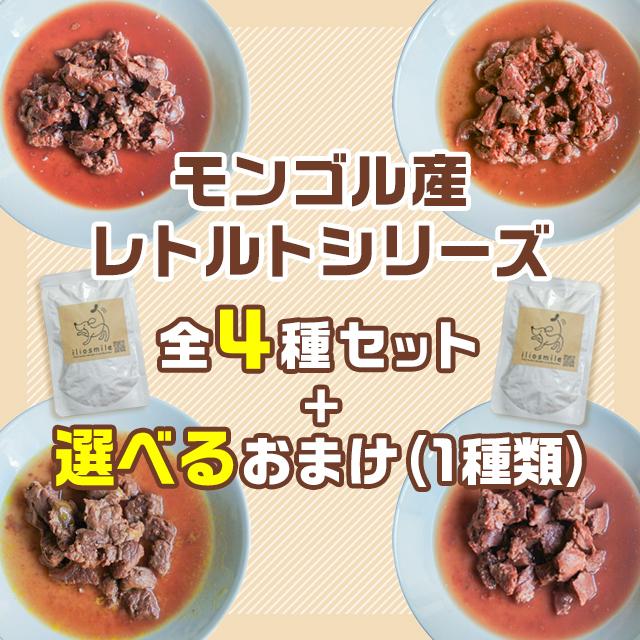 モンゴル産お肉レトルト