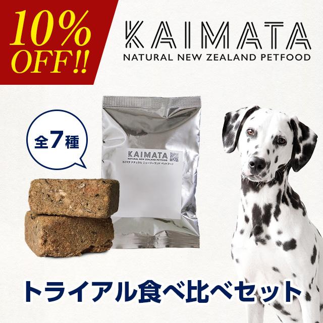 「KAIMATA」トライアル食べ比べセット