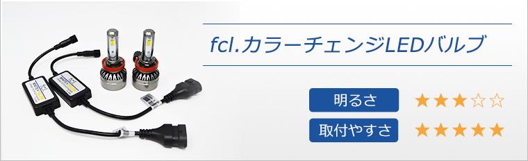 fcl.カラーチェンジLEDバルブ