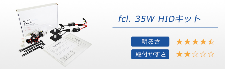 fcl. 35w HIDキット