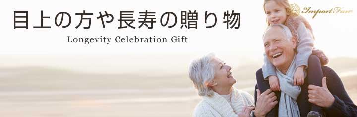 目上の方や長寿のプレゼント
