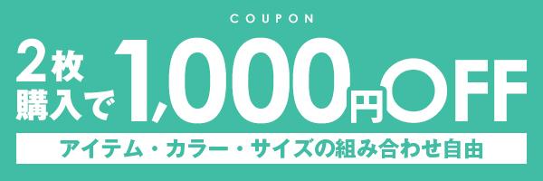 2枚購入で1,000円OFF