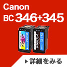 BC-346+345