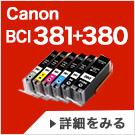 BCI-381+380