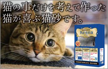 猫砂 レスナ