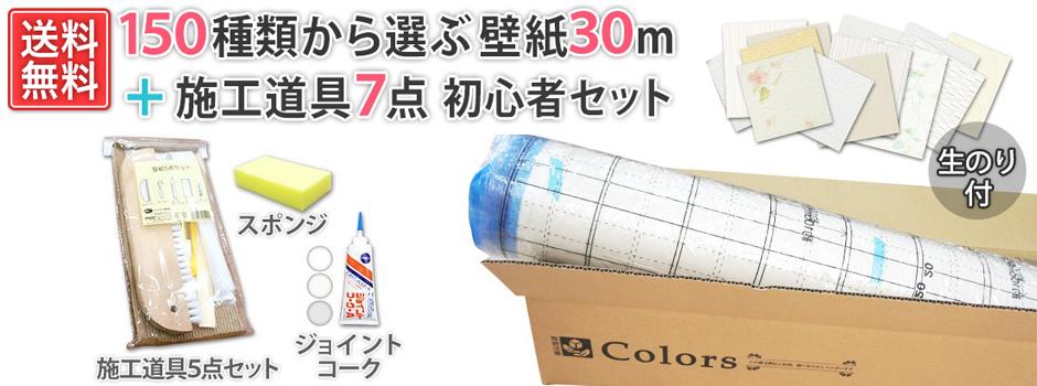 150種類から選べる国内メーカー壁紙