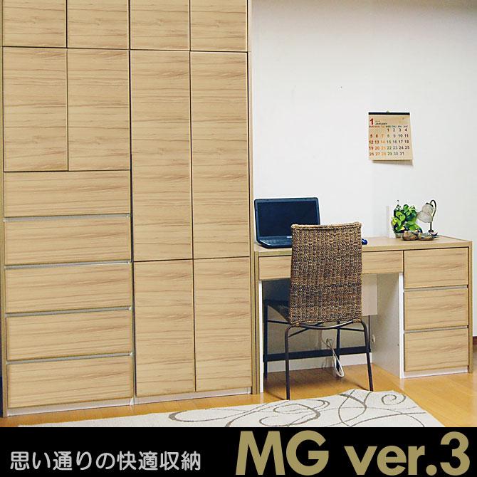 MG3 リビング壁面収納家具 MG ver3