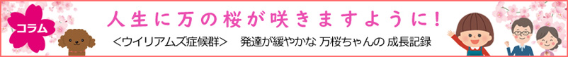 万桜ちゃんの成長記録
