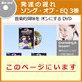 ソング・オブ・EQ 3巻