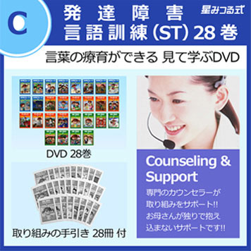 言語訓練(ST)全28巻セット