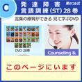 言語訓練(ST)・28巻セット