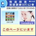 言語訓練(ST)・後編12巻