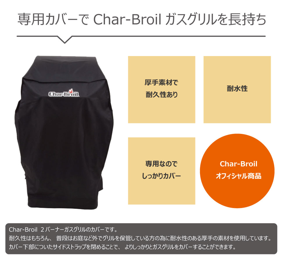 専用カバーでChar-broilガスグリルを長持ち