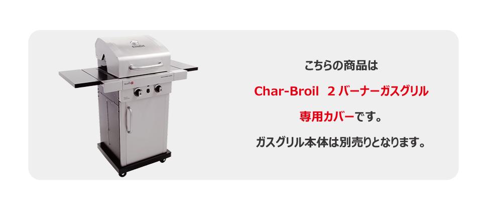 こちらの商品はChar-Broil2バーナーガスグリル専用カバーです。ガスグリル本体は別売りとなります。