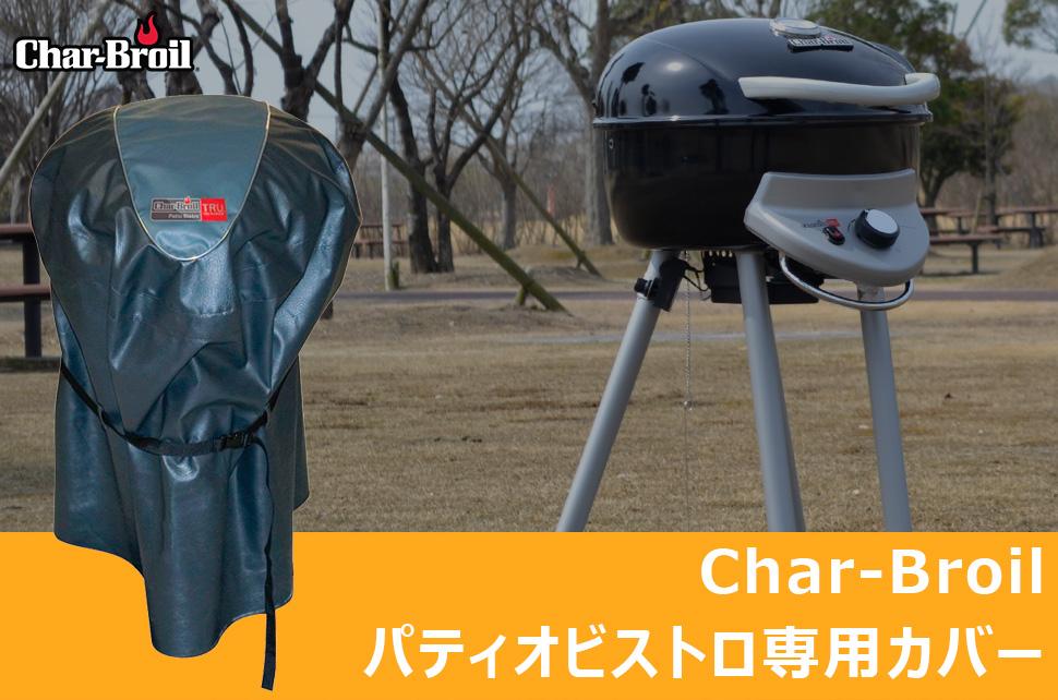 Char-broilパティオビストロ専用カバー