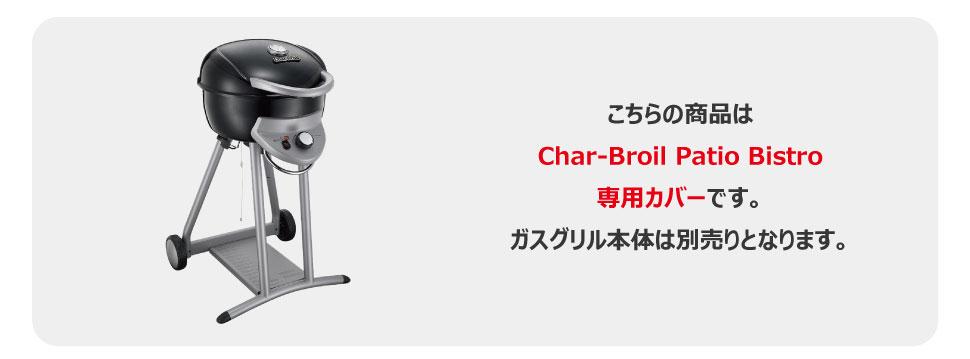 こちらの商品はChar-Broilパティオビストロガスグリル専用カバーです。ガスグリル本体は別売りとなります。