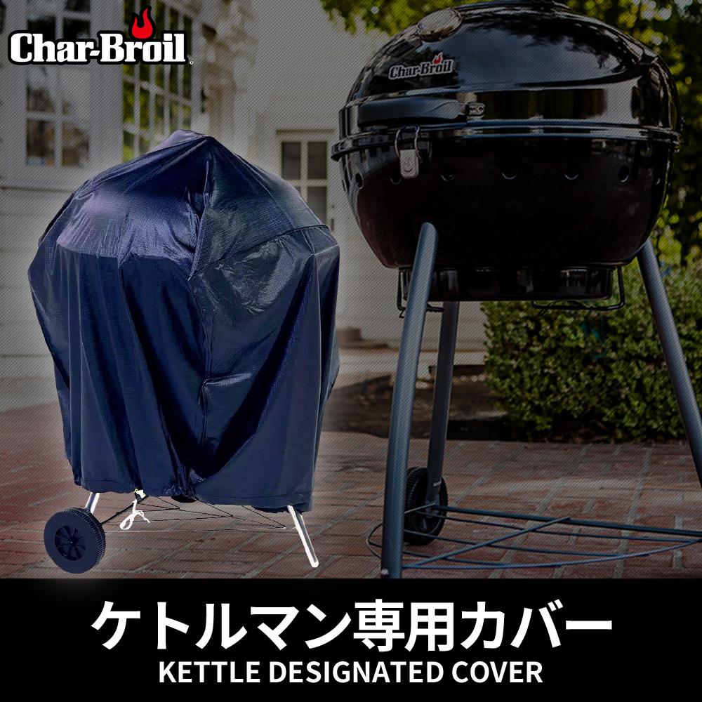Char-broilケトルマン専用カバー