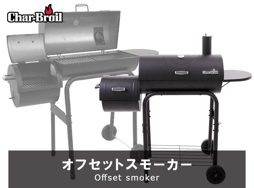 Charbroil offset smoker チャーブロイルオフセットスモーカー