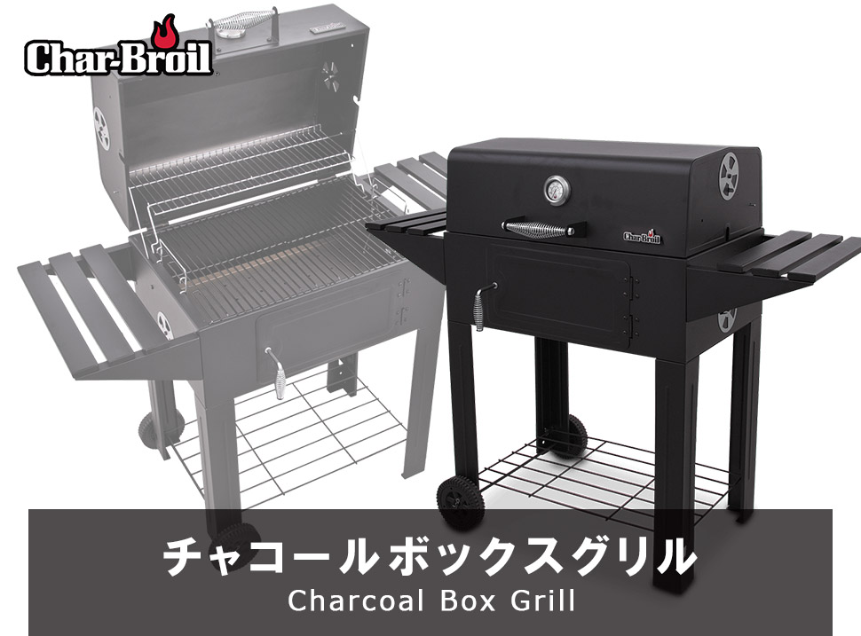 Charbroil charcoal box grill チャコールボックスグリル