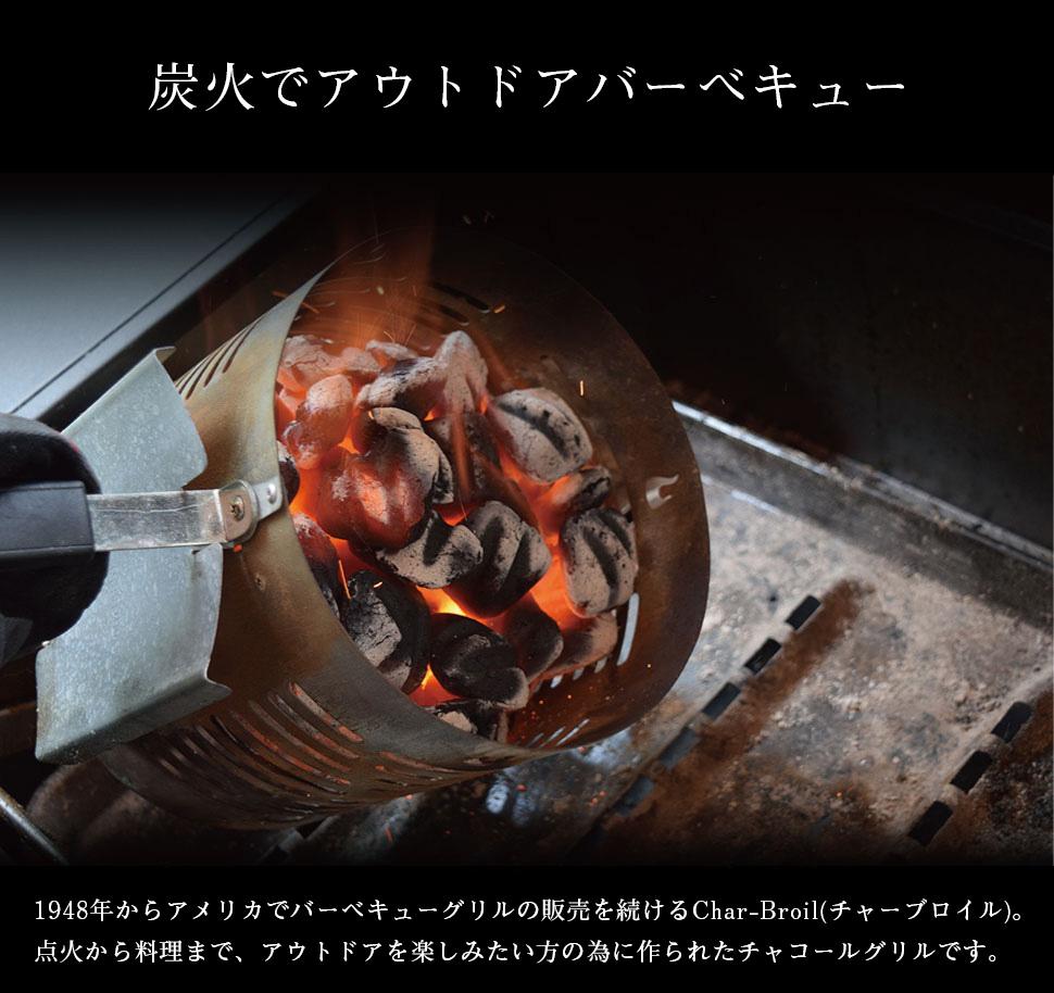 炭火でアウトドアバーベキュー