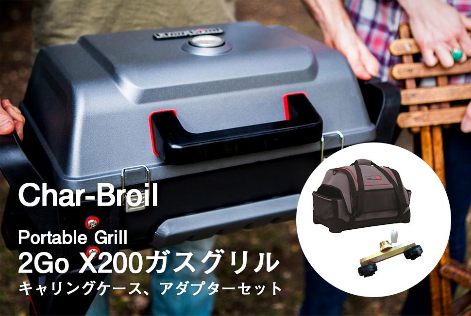Portable Grill2Go X200ガスグリル