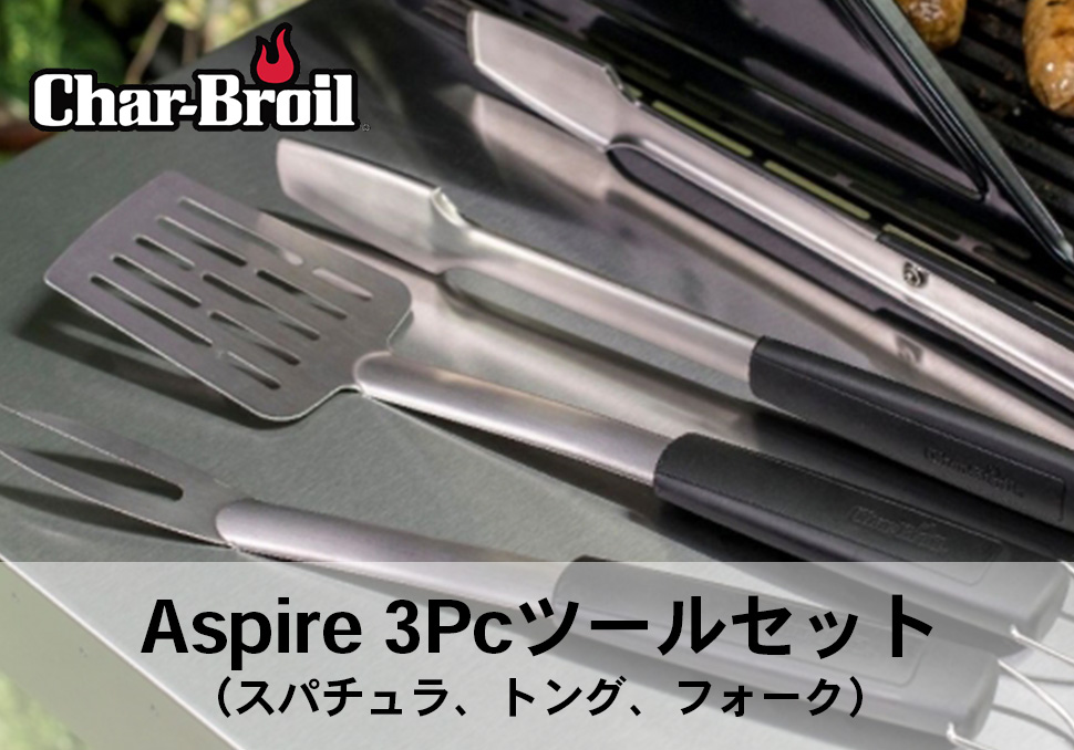 Aspire 3Pcツールセット(スパチュラ、トング、フォーク)
