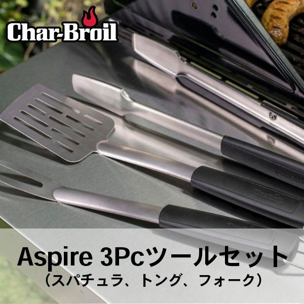 Aspire 3pcツールセット