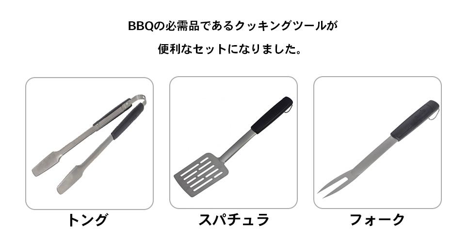BBQの必需品であるクッキングツールが便利なセットになりました。