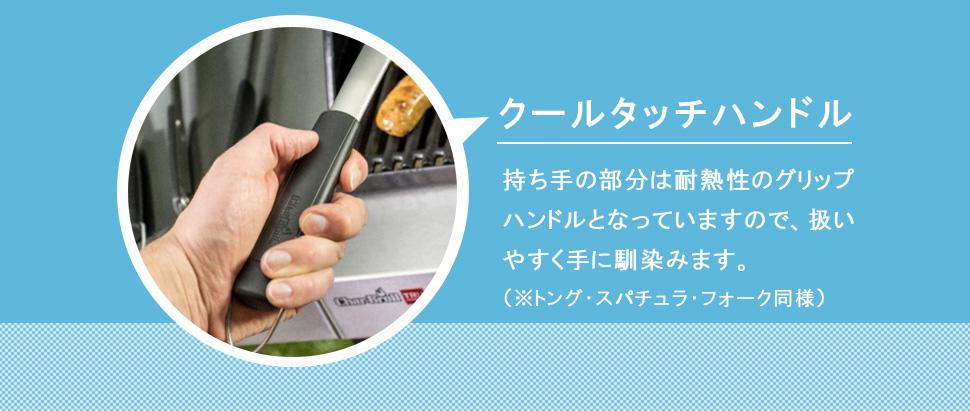 クールタッチハンドル 持ち手の部分は耐熱性のグリップハンドルとなっていますので、扱いやすく手に馴染みます。