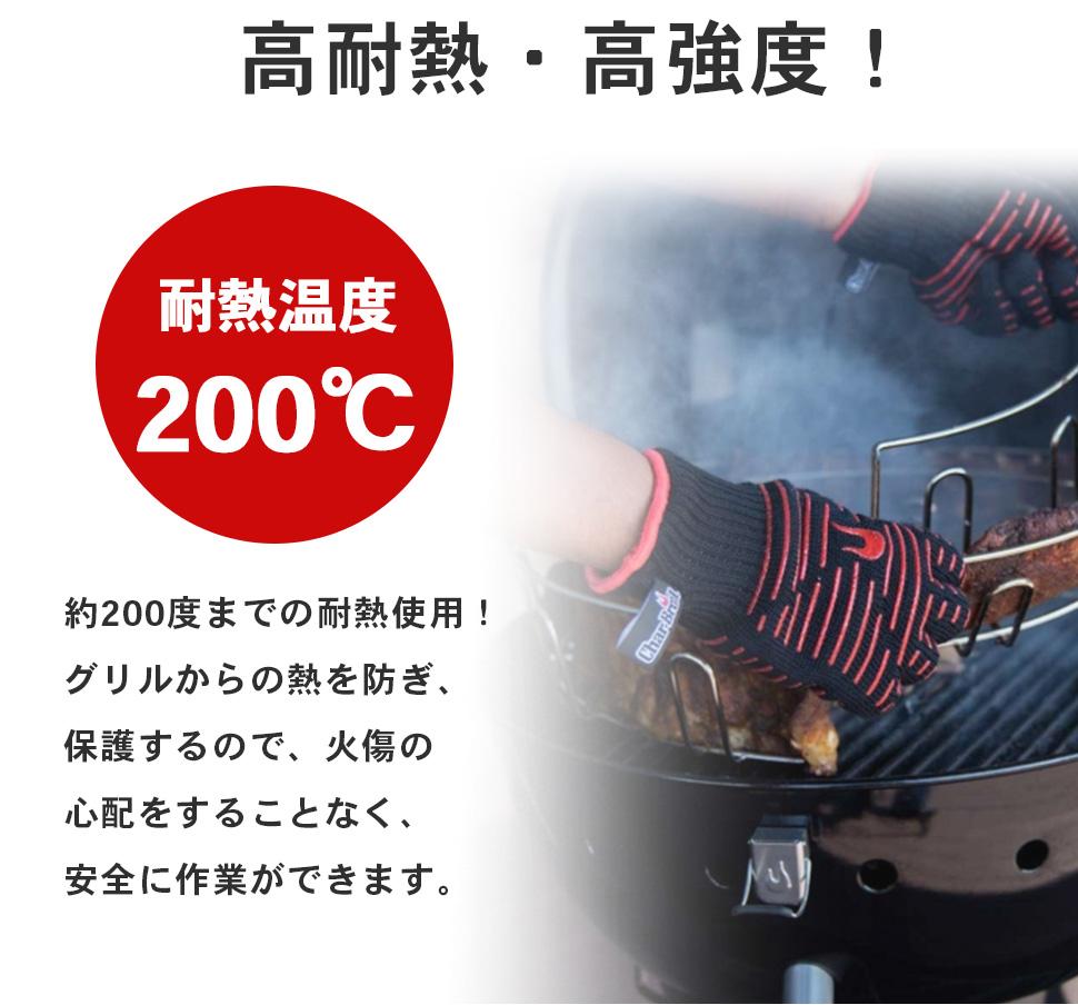 高耐熱・高強度!