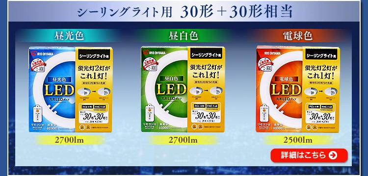 丸形LEDライト 30形+30形相当の明るさ
