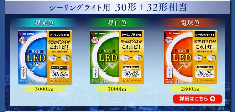 丸形LEDライト 30形+32形相当の明るさ