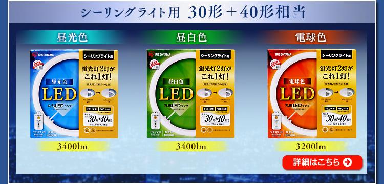 丸形LEDライト 30形+40形相当の明るさ