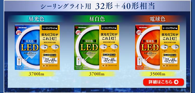 丸形LEDライト 32形+40形相当の明るさ