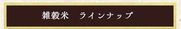 雑穀米 ラインナップ
