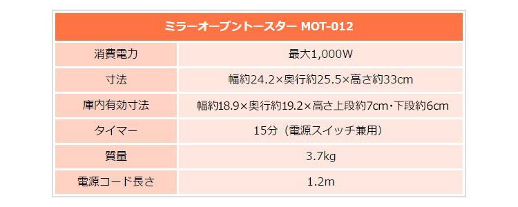 ミラーオーブントースター MOT-012