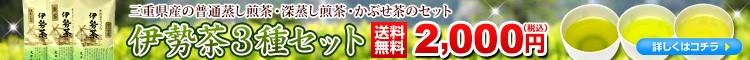 伊勢茶3種セット送料無料