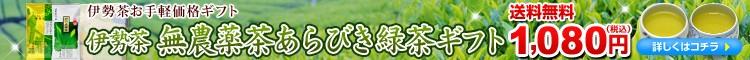 無農薬あらびき緑茶セット送料無料