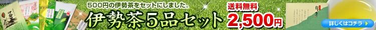 伊勢茶5品セット送料無料