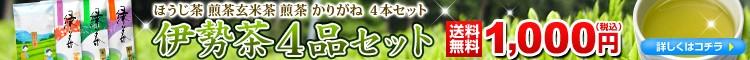 伊勢茶4品セット1000円送料無料