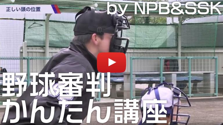 野球審判かんたん講座 by NPB and SSK